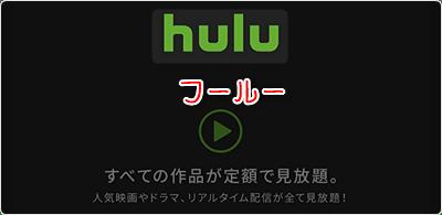 Hulu (フールー)