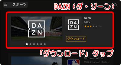 一覧からDAZNを選択して「ダウンロード」タップ