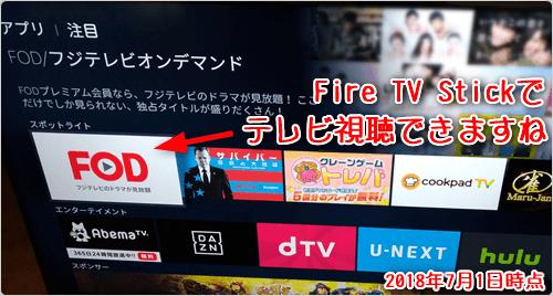 「Fire TV Stick」を使って FODプレミアムをテレビで見る方法