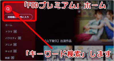 「FODプレミアム」テレビアプリのホーム画面。「キーワード検索」します