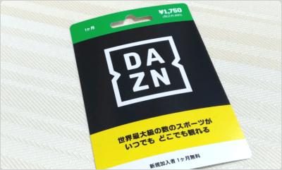DAZN プリペイドカード