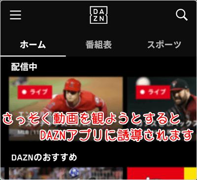 さっそく動画を観ようとするとDAZNアプリに誘導されます