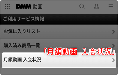 「月額動画 入会状況」タップ