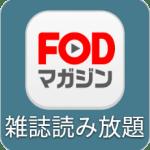 FODマガジン アプリ