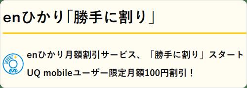 UQモバイル利用で 月100円引き