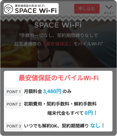 SPACE Wi-Fi「契約期間 なし」