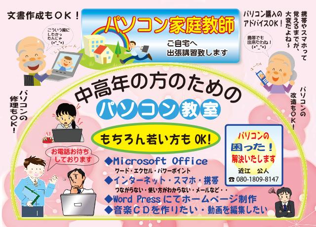 パソコン教室_640×460