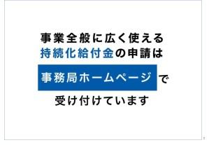 【個人用】持続化給付金 電子申請マニュアル-02