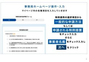 【個人用】持続化給付金 電子申請マニュアル-11