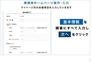 【個人用】持続化給付金 電子申請マニュアル-10