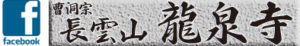 FBボタン_長雲山001_416-60px