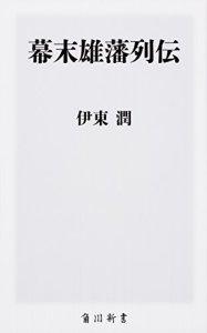 幕末雄藩列伝 表紙の画像