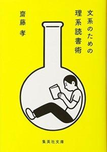 文系のための理系読書術 表紙の画像