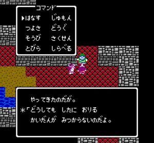 ドラゴンクエスト4 攻略 コーミズ西の洞窟