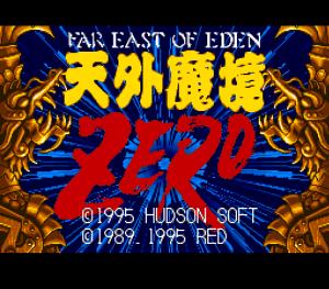 天外魔境ZERO タイトル画面