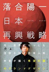 日本再興戦略 表紙の画像