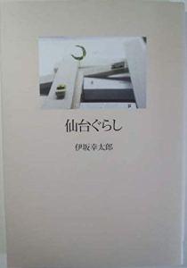 仙台ぐらし 表紙の画像