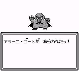 【ジャングルウォーズ(ゲームボーイ)】攻略 アラーニ・ゴートとの戦い