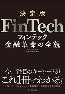 決定版 FinTech 表紙の画像