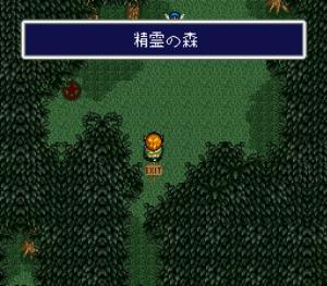 アレサ(スーパーファミコン版) 攻略 精霊の森