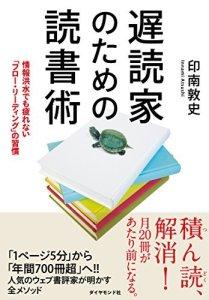 遅読家のための読書術 表紙の画像