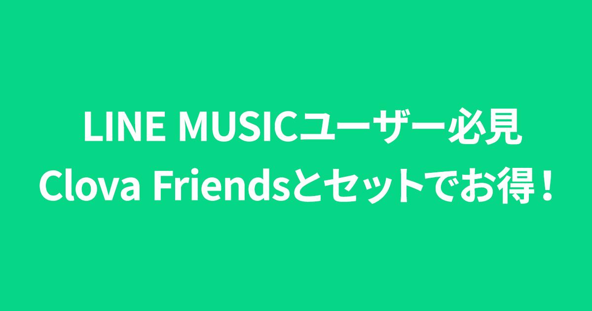 【LINE MUSIC 6ヶ月利用券付】LINE Clova Friendsが今ならお買い得!