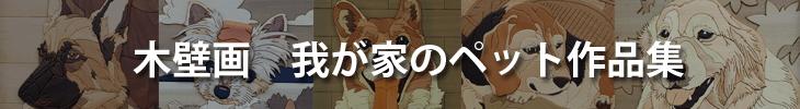 top-banner-pet