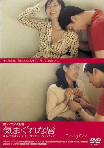 映画『気まぐれな唇』