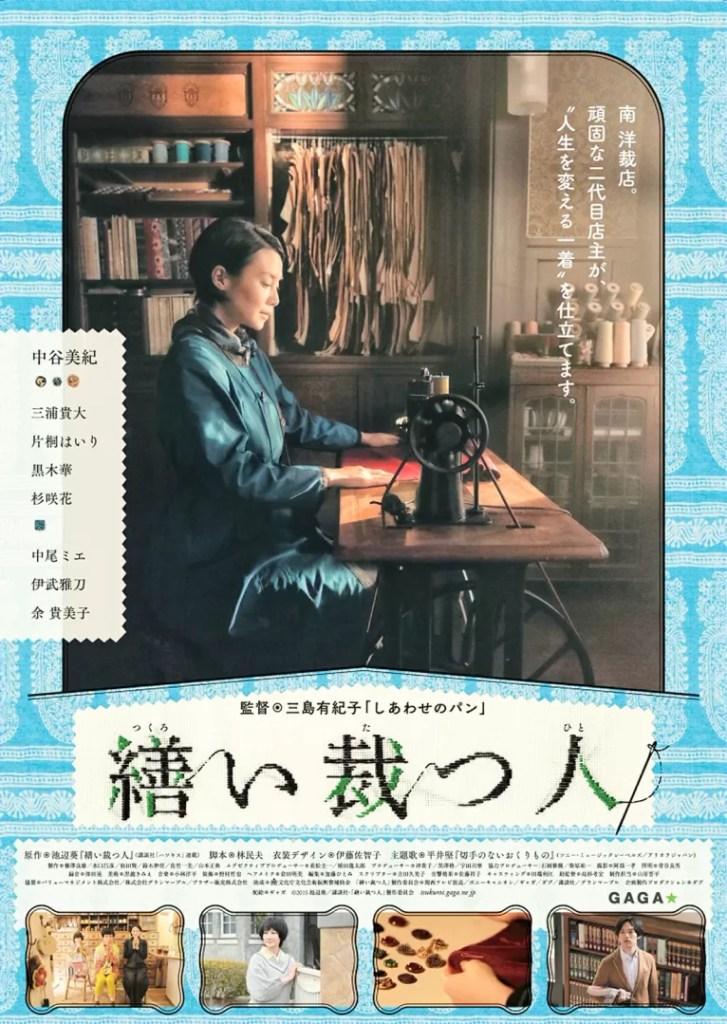 mishima-yukiko4