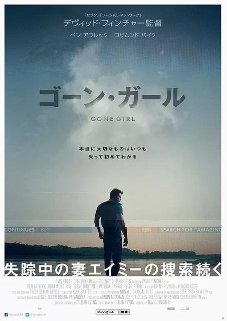 映画『ゴーンガール』