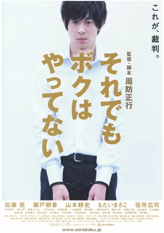 suo-masayuki5