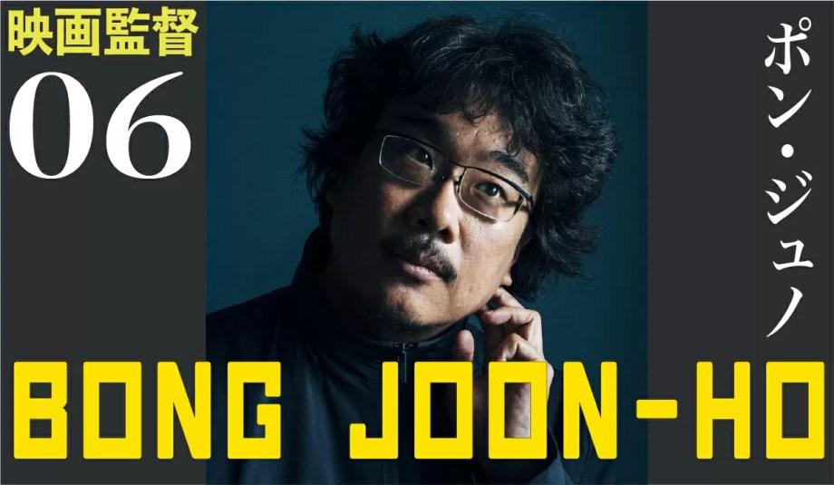 bong-joon-ho