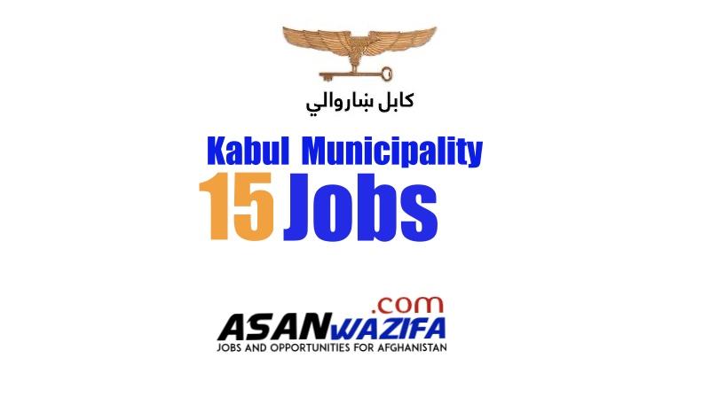 15 jobs Kabul Municipality ( Department of Urban Traffic and Public Transportation )