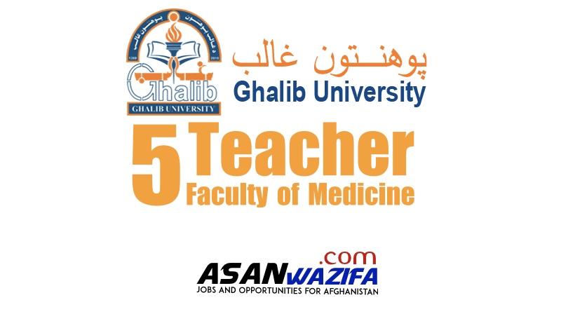 5 job at Ghalib University ( Faculty of Medicine Teacher )