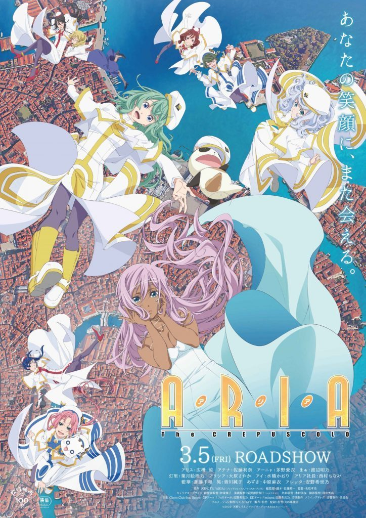 ARIA the CREPUSCOLO movie to premiere on March 5 - anime premieres - 2021 anime news