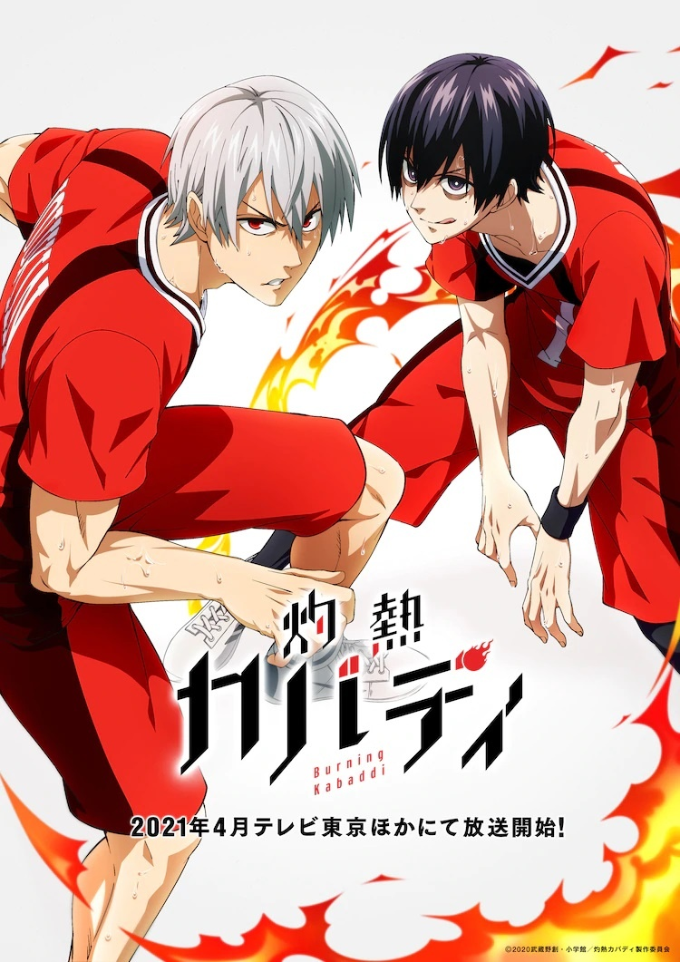 New details revealed for Shakunetsu Kabaddi animated adaptation - spring 2021 premiere - anime news - anime premieres - otaku - spokon sports animes 2021