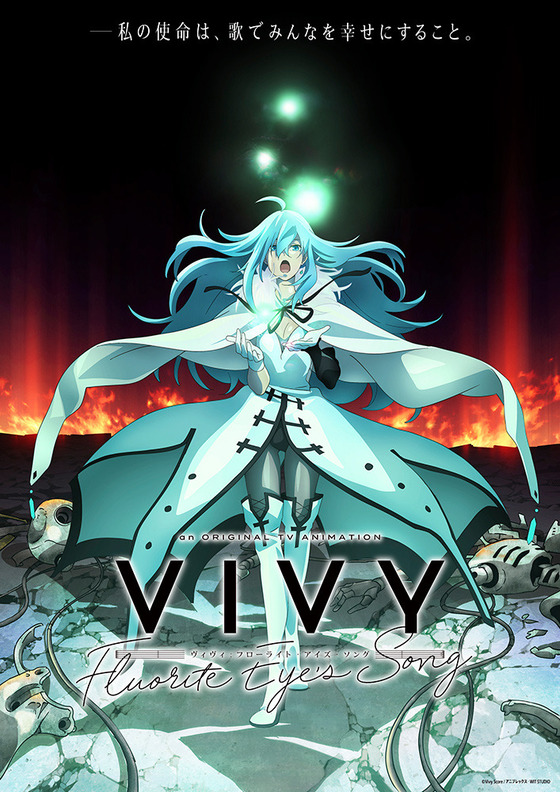 Vivy -Fluorite Eye's Song- anime revealed to premiere on April 3 - anime news - anime spring 2021