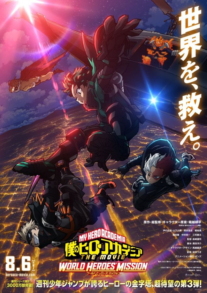 First details revealed about the third My Hero Academia movie - anime news - anime premieres fall 2021 - anime latino shonen