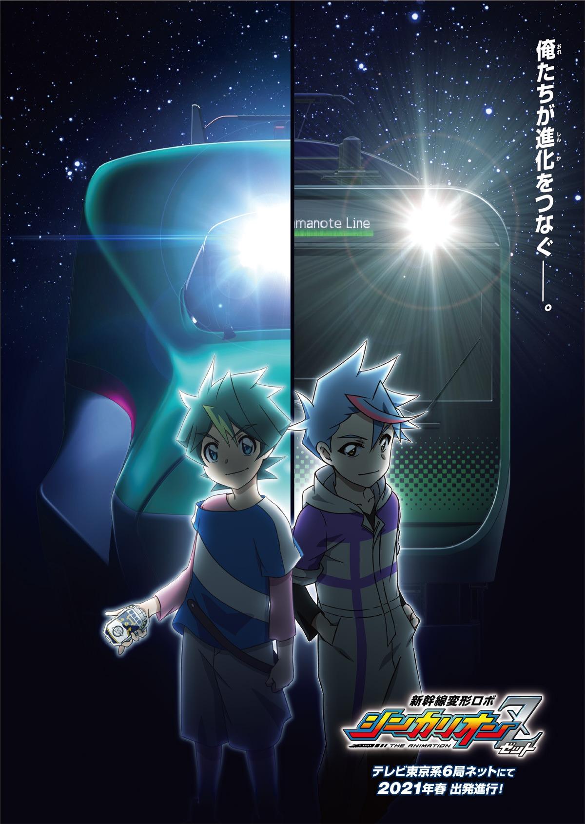 New Shinkalion anime announced - anime news - anime premieres - anime april 2021