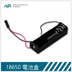 18650 電池盒