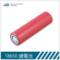 18650 鋰電池