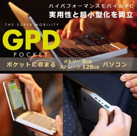 ポケットに入るWindows 10搭載PC
