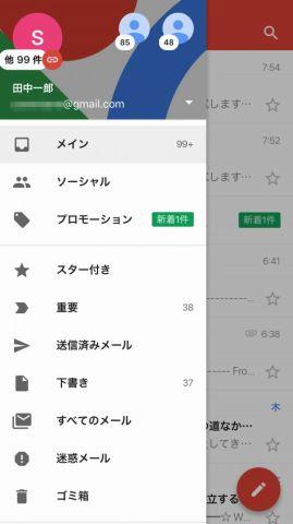 iOS版のGmailアプリが他社メールサービスに対応 - 週刊アスキー
