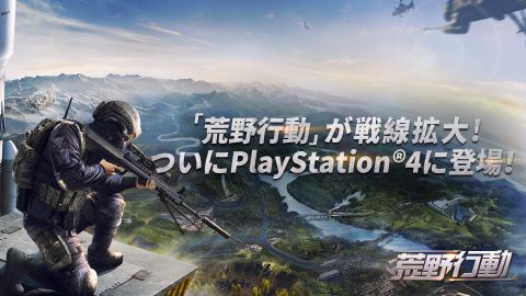 荒野行動がPlayStaton 4向けタイトルとして登場 2019年リリース