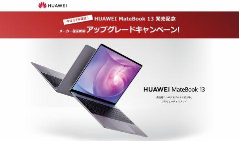 ファーウェイ「HUAWEI Matebook 13」のクリエイティブワーク面の実力