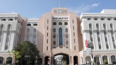 Photo of البنك المركزي العماني يحذر من مزاولة أعمال جمع وتحويل الأموال بدون ترخيص..