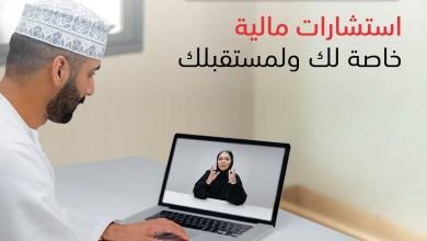 """صورة برنامج """"إرشاد"""" من بنك مسقط يواصل تقديم جلسات التوجيه المالي عبر الإنترنت.."""