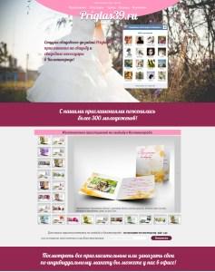 Priglas39-создание сайта для студии свадебного дизайна
