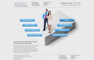 Создание сайта для рекламного агентства