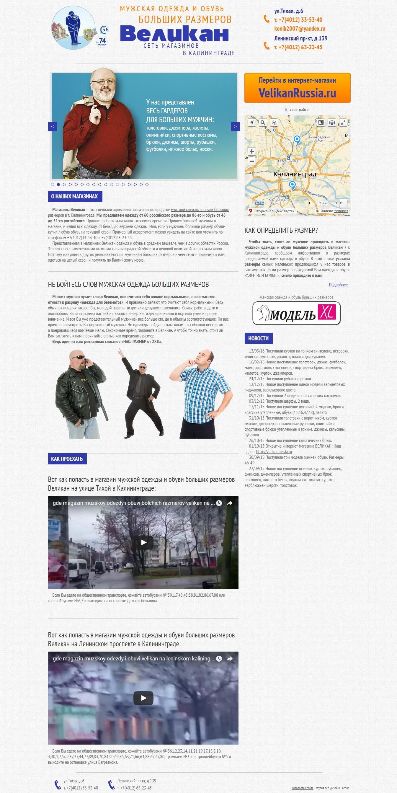 Создание сайта для магазина одежды